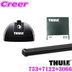 日本正規品 THULE ベンツ A/Bクラス(W169/W245)用 ルーフキャリア3点セットフット753&バー761&キット3066セット