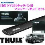 日本正規品 THULE 日産 NV350キャラバン用 ルーフキャリア3点セット(ブラック)