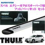 THULE スバル エクシーガクロスオーバー7用 ルーフキャリア取付3点セット