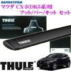 【在庫あり即納!!】日本正規品 THULE マツダ CX-3(DK5系)用 ルーフキャリア3点セット