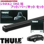 日本正規品 THULE シトロエンDS5用 ルーフキャリア3点セット