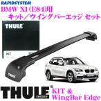 日本正規品 THULE BMW X1(E84)用 4013+9595B SETルーフキャリア2点セット