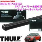 日本正規品 THULE BMW MINI (F55) 5ドア ルーフレール無車用 ルーフキャリア 取付3点セット