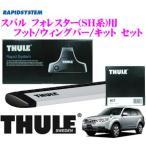 【在庫あり即納!!】日本正規品 THULE スバル フォレスター(SH系)用 ルーフキャリア3点セット フット753&ウィングバー969&キット3079セット