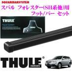 【在庫あり即納!!】THULE スバル フォレスター(SH系/GF-SF5/SE5/SF5)用 ルーフキャリア取付2点セット フット757&バー761