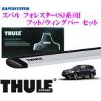 【在庫あり即納!!】日本正規品 THULE スバル フォレスター(SJ系)用 ルーフキャリア2点セット フット757&ウイングバー961セット