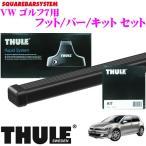 【在庫あり即納!!】THULE VW ゴルフ7用 ルーフキャリア取付3点セット