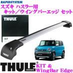 【在庫あり即納!!】日本正規品 THULE スズキ ハスラー用 ルーフキャリア2点セット キット4040&ウイングバーエッジ9595