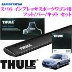 日本正規品 THULE スバル インプレッサスポーツワゴン用 754+961B+1210 SET ルーフキャリア3点セット(ブラック)