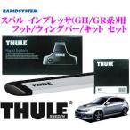 【在庫あり即納!!】日本正規品 THULE スバル インプレッサ(GH系/GR系)用 ルーフキャリア3点セット フット753&ウィングバー961&キット3068