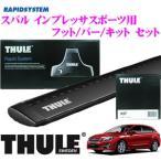 THULE スバル インプレッサスポーツ用 ルーフキャリア取付3点セット(ブラック) 753 + 961B + 3068