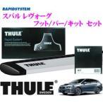 【在庫あり即納!!】日本正規品 THULE スバル レヴォーグ用 ルーフキャリア3点セット フット753&ウイングバー961&キット3131セット