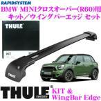 THULE BMW MINIクロスオーバー(R60)用 4020+9591B SET ルーフキャリア取付2点セット