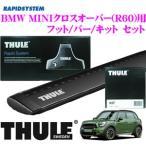 THULE BMW MINIクロスオーバー(R60)用 753+961B+4020 SET ルーフキャリア取付3点セット