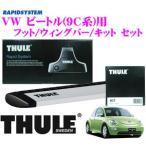 日本正規品 THULE VW ニュービートル(9C系)用 ルーフキャリア3点セット フット754&ウィングバー961&キット1094セット