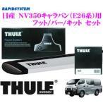 【在庫あり即納!!】日本正規品 THULE 日産 NV350キャラバン(E26系)用 ルーフキャリア3点セット