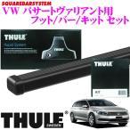 【在庫あり即納!!】日本正規品 THULE フォルクスワーゲン パサートヴァリアント 用 ルーフキャリア3点セット