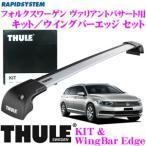 日本正規品 THULE フォルクスワーゲン パサートヴァリアント用 ルーフキャリア2点セット ウイングバーエッジ9594&キット4059セット
