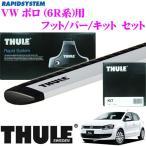 【在庫あり即納!!】THULE VW ポロ(6R系用)ルーフキャリア取付3点セット フット754&ウイングバー969&キット1564セット