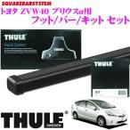 【在庫あり即納!!】日本正規品 THULE トヨタ プリウスα(ZVW40系)用 ルーフキャリア3点セット フット754&バー769&キット1668