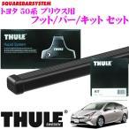 【在庫あり即納!!】日本正規品 THULE トヨタ 50系 プリウス用 ルーフキャリア 取付3点セット フット754&バー769&キット1824セット