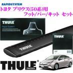 【在庫あり即納!!】日本正規品 THULE トヨタ 50系 プリウス プリウスpHV用 ルーフキャリア3点セット フット754&ウイングバー969B&キット1824セット