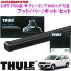 【在庫あり即納!!】THULE トヨタ サクシード・プロボックス(NCP5系/KP-NLP51V)用ルーフキャリア取付3点セットフット754&バー762&キット1316セット