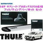 【在庫あり即納!!】THULE トヨタ サクシード・プロボックス ルーフキャリア取付3点セット フット754&ウィングバー962&キット1316セット