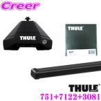 日本正規品 THULE ランドローバー レンジローバー(LP系)用 ルーフキャリア3点フット751&バー761&キット3081セット - 26,730 円