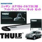 【在庫あり即納!!】THULE ニッサン エクストレイル(T31)用 ルーフキャリア取付3点セット