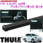 日本正規品 THULE VW up!(AACHY)用 ルーフキャリア3点セット