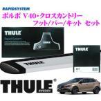 THULE ボルボ V40・クロスカントリー用 ルーフキャリア取付3点セット フット753&ウイングバー961&キット4033セット