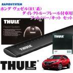 日本正規品 THULE ホンダ RU系 ヴェゼル(ダイレクトルーフレール付車)用 ルーフキャリア3点セット(ブラック)