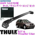 【在庫あり即納!!】THULE BMW X5(F15)用 4023+9593B SET ルーフキャリア取付2点セット