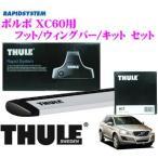 日本正規品 THULE ボルボ XC60用 ルーフキャリア3点セット フット753&ウィングバー961&キット4006