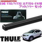 【在庫あり即納!!】THULE 日産 エクストレイル(T32/NT32)用 ルーフキャリア取付2点セット フット757&バー761