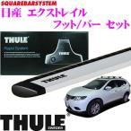 【在庫あり即納!!】THULE 日産 エクストレイル(T32/NT32)用 ルーフキャリア取付2点セット フット757&ウイングバー961セット