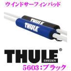 【在庫あり即納!!】THULE 5603 スーリー ウィンドサーフィンパッドTH5603ブラック/2個セット