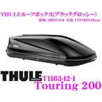 【在庫あり即納!!】日本正規品 THULE Touring200 6342-1 スーリー ツーリング200 TH6342-1 ルーフボックス(ジェットバッグ)