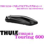 【在庫あり即納!!】日本正規品 THULE Touring600 6346-3 スーリー ツーリング600 TH6346-3 ルーフボックス(ジェットバッグ)