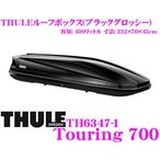 日本正規品 THULE Touring700 6347-1 スーリー ツーリング700 TH6347-1 ルーフボックス(ジェットバッグ)