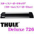 日本正規品 THULE Deluxe 726 スーリー デラックスTH726 スキー/スノーボードアタッチメント スキー4セットorスノーボード2セット