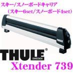 【在庫あり即納!!】日本正規品 THULE Xtender 739 スーリー エクステンダー739スキー/スボーボードアタッチメント
