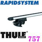 日本正規品 THULE RAPIDSYSTEM 757 スーリー ラピッドシステムTH757フット ルーフレール付き車用フット