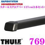 【在庫あり即納!!】THULE SQUAREBARSYSTEM TH769 スーリー スチールスクエアバー769 127cm(1.9kg/1本) 2本セット
