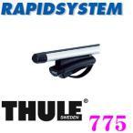 【在庫あり即納!!】THULE RAPIDSYSTEM 775 スーリー ラピッドシステムTH775フット