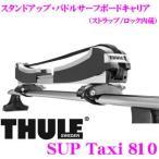 日本正規品 THULE SUP Taxi TH810 スーリー SUPタクシー10 スタンドアップ・パドルサーフボードキャリア