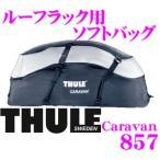 THULE Caravan 857 スーリー キャラバンTH857 ルーフラック用ソフトバッグ