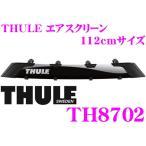【在庫あり即納!!】日本正規品 THULE Airscreen 8702 スーリー エアスクリーン TH8702 ウイングバー対応 フェアリング 112cm