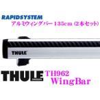 【在庫あり即納!!】日本正規品 THULE RAPIDSYSTEM 962 スーリー ウィングバーTH962 135cm(1.5kg/1本) 2本セット